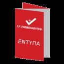 ffsimv-flyer-icon